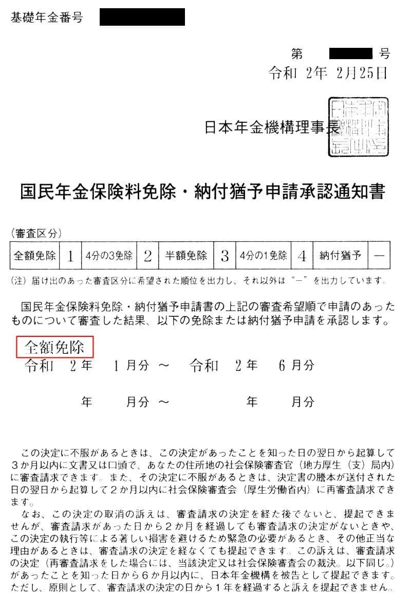 国民年金保険料免除承認通知書
