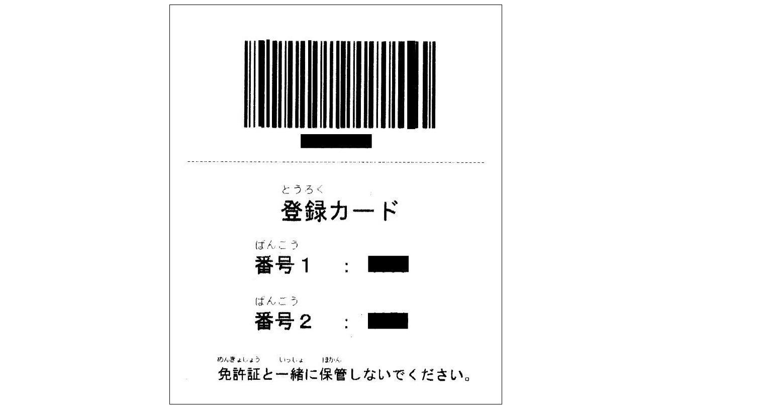 免許証登録カード