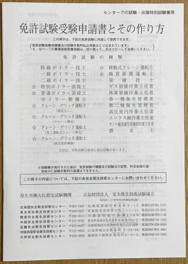 免許試験受験申請書の写真