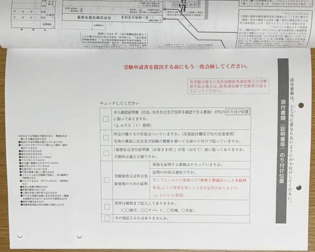 受験申請書裏面の写真