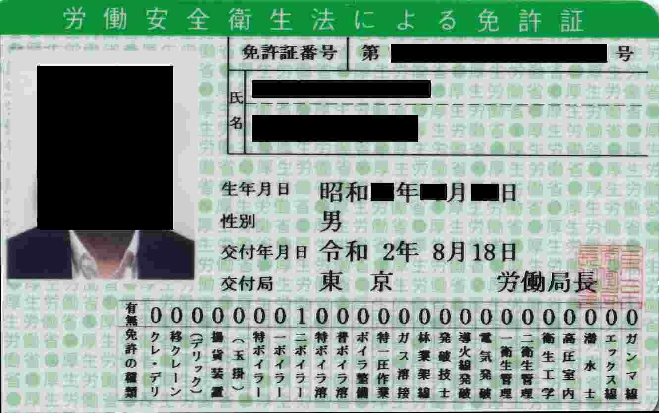 ボイラー技士免許証_表