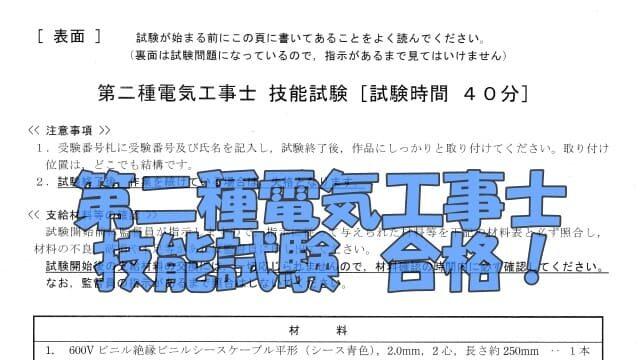 第二種電気工事士技能試験合格