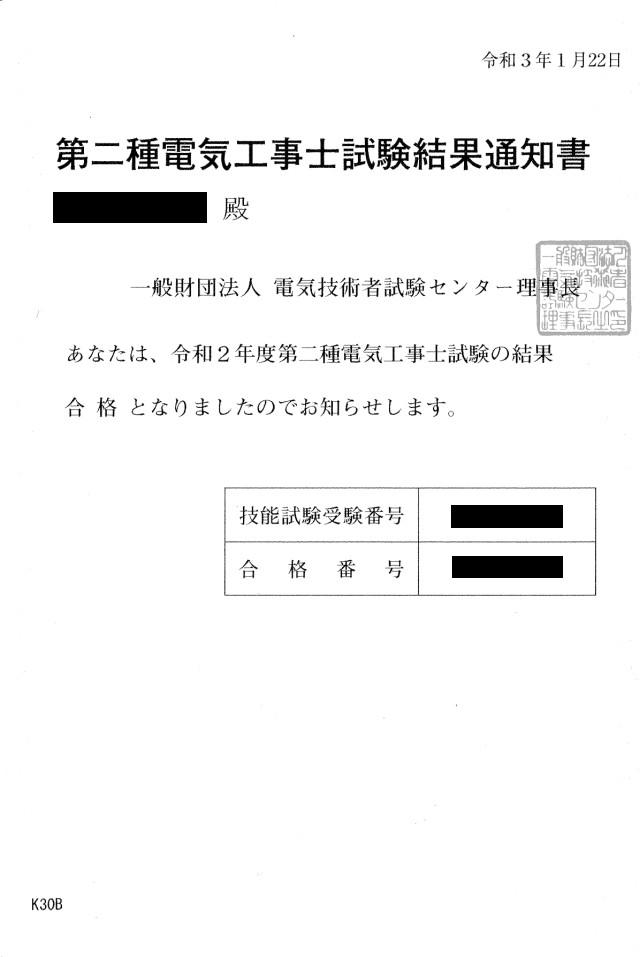 第2種電気工事士試験合格通知書