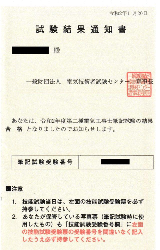 筆記試験合格通知書