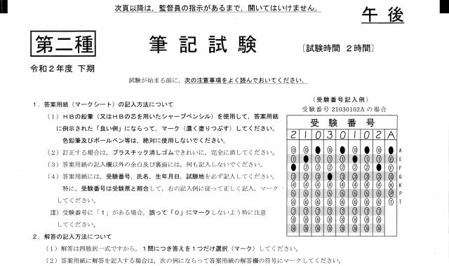 電工2種筆記試験問題